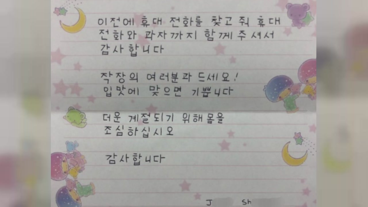 [좋은뉴스] 일본인 관광객이 손편지를 보낸 이유는?