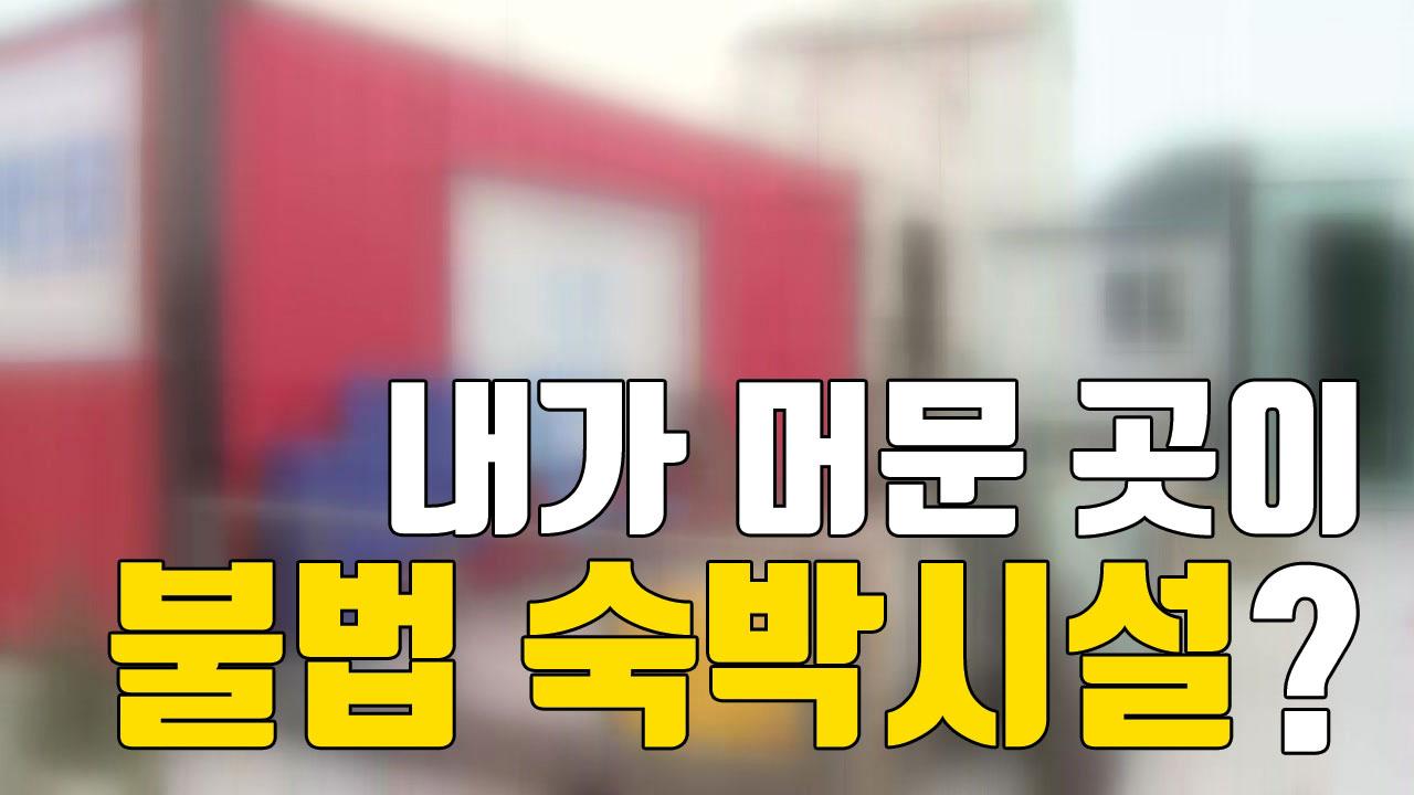[자막뉴스] 컨테이너 불법 숙박영업 기승...안전은 뒷전