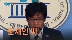 [팔팔영상] 대한애국당, 또 '문재인 씨' 호칭 논란