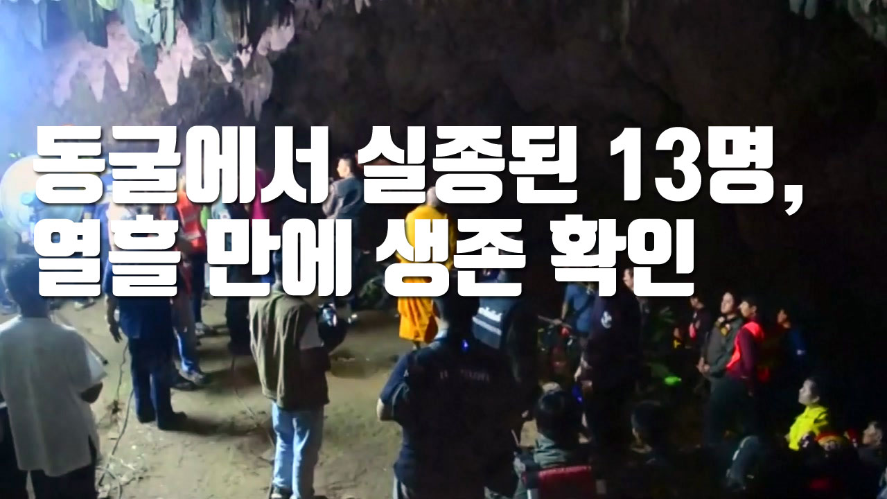 [자막뉴스] 동굴에서 실종된 13명, 열흘 만에 생존 확인