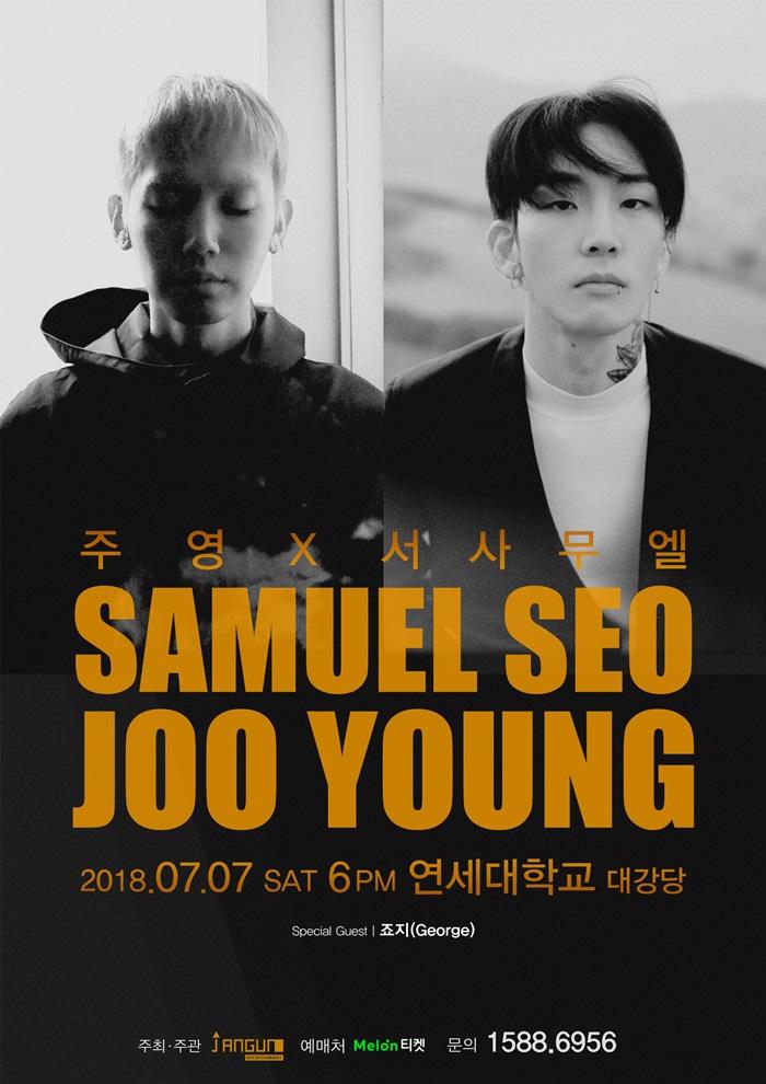 [단독]서사무엘X주영 콘서트, 개최 4일 앞두고 취소