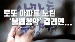 [자막뉴스] 로또 아파트 노린 '불법청약', 걸리면...