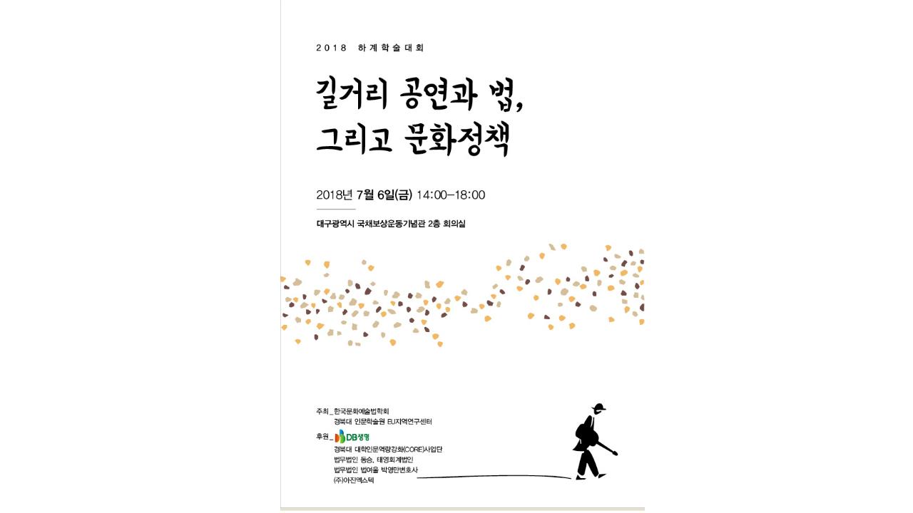 '길거리 공연과 법, 그리고 문화정책' 6일 대구 국채보상운동기념관서 열려