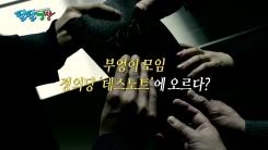 [팔팔영상] '정의당 데스노트'에 오른 '친문 부엉이 모임'