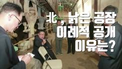 [자막뉴스] 북한, 낡은 공장 이례적 공개...이유는?