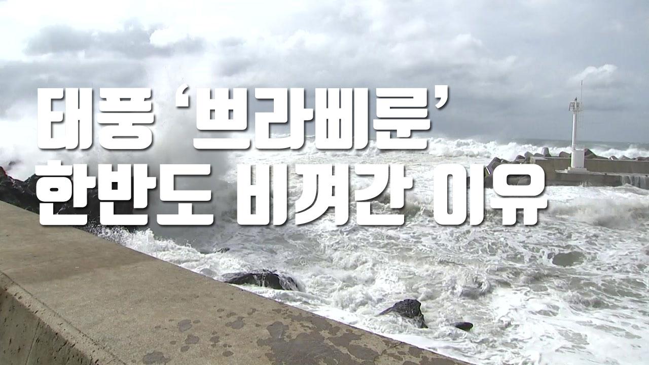 [자막뉴스] 태풍 '쁘라삐룬'이 한반도 비껴간 이유