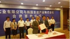 아진산업(주), 중국 동풍실업과 합자사 설립