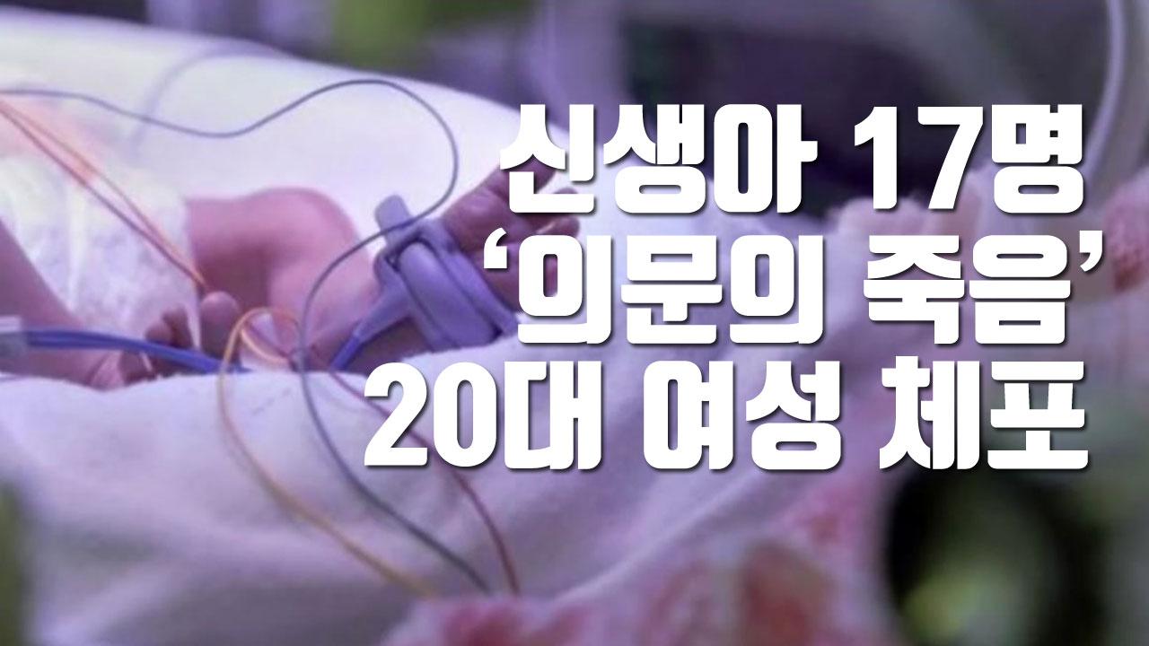 [자막뉴스] 신생아 17명 '의문의 죽음'...20대 여성 체포