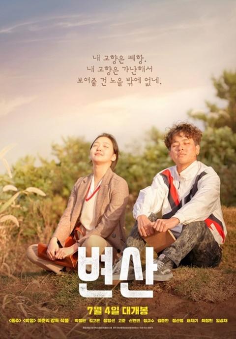 이준익 감독 '변산', 韓 영화 예매율 1위...저력 발휘할까