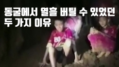 [자막뉴스] '동굴에서 열흘' 버틸 수 있었던 두 가지 이유