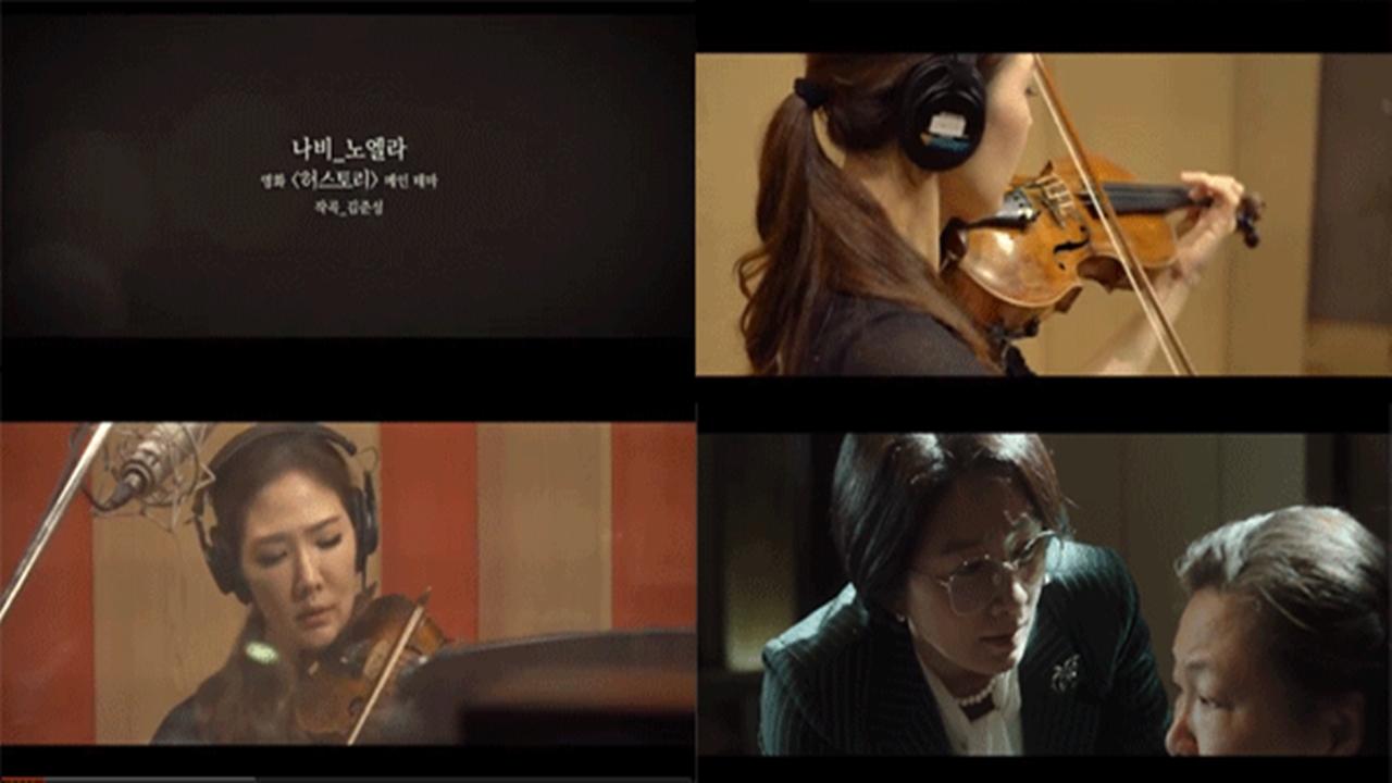 """""""먹먹한 선율""""…'허스토리' OST 메인테마 '나비' 풀영상 공개"""