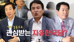"""[팔팔영상] """"한국당, 폭망했는데 누가 관심 두냐 하지만..."""""""