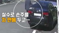[자막뉴스] 27개월 외손자를 '깜빡'...차 안에서 무더위에 숨져