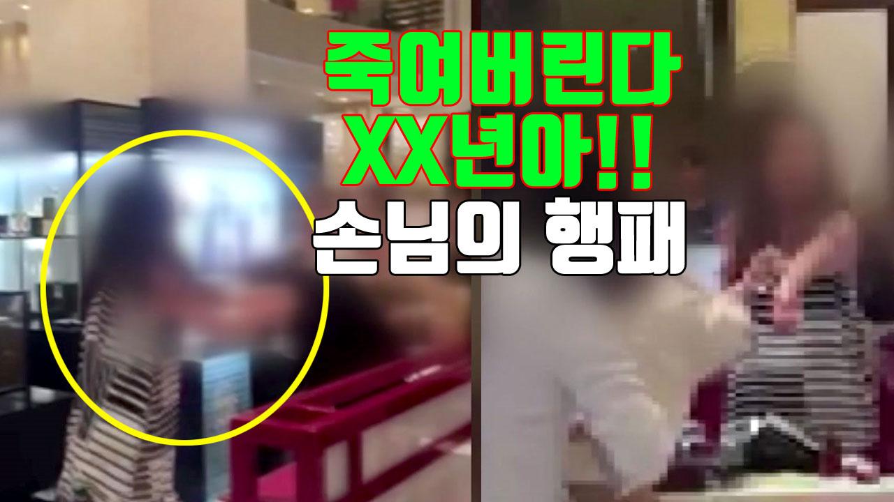 """[자막뉴스] """"죽여버린다, XX년아!"""" 백화점에서 욕설·폭행"""