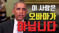[자막뉴스] '오바마인데 오바마 아니다?'...'딥페이크' 영상 주의보