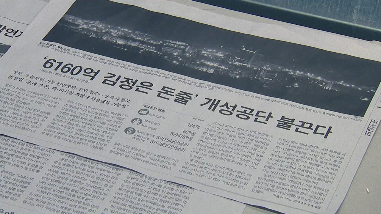 남북교류의 상징 '개성공단' 일상 문화적으로 재조명