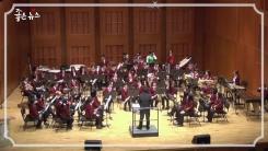 [좋은뉴스] '음악의 힘'...모든 아이를 위한 오케스트라