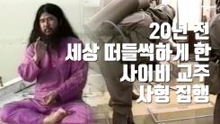 [자막뉴스] 20년 전 세상 떠들썩하게 한 사이비 교주 사형 집행