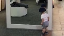 [지구촌생생영상] '누구냐 넌?'...태어나서 처음 거울 본 아이