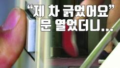 """[자막뉴스] """"제 차 긁었잖아요"""" 말을 의심해봐야 이유"""