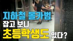 [자막뉴스] 지하철 몰카 단속해 10명 적발...초등학생도 포함