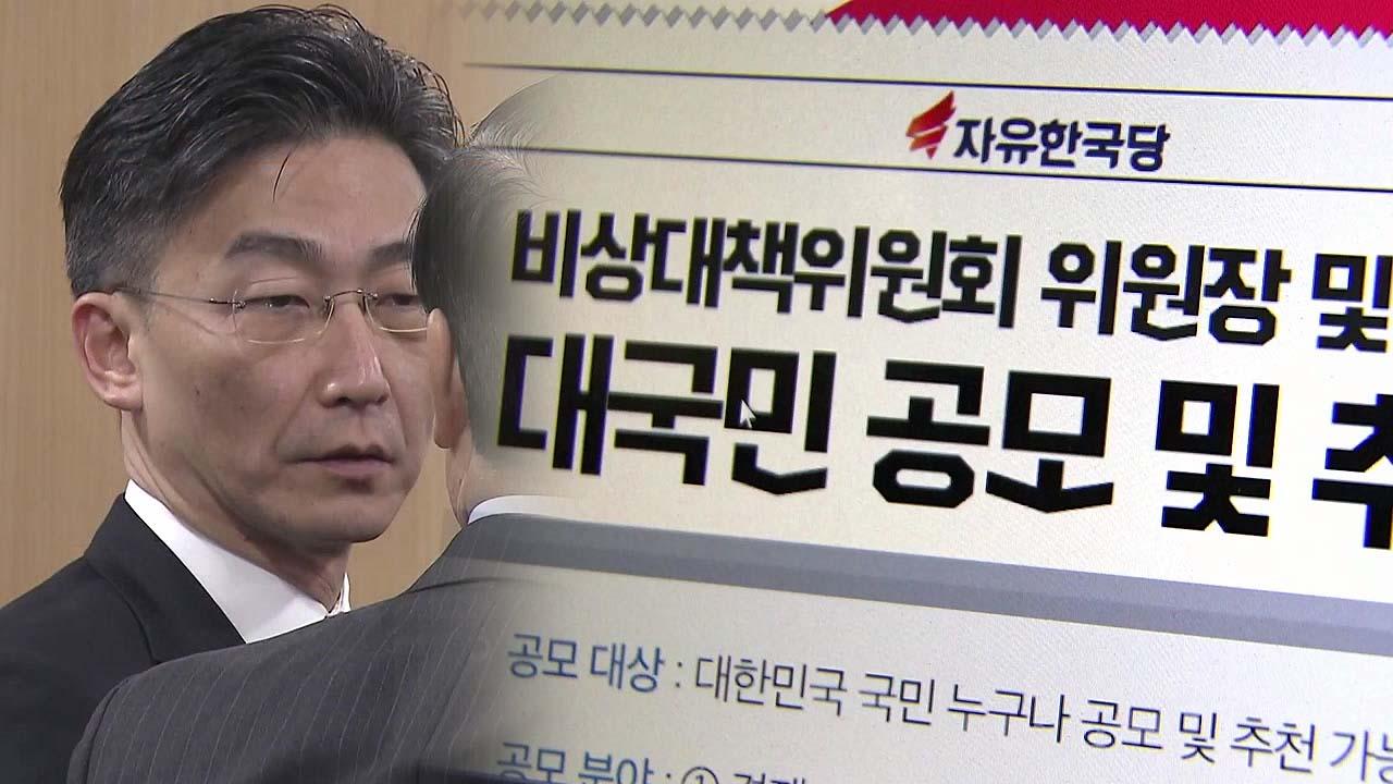 [뉴스앤이슈] 한국당 비대위원장 선출은 언제쯤?