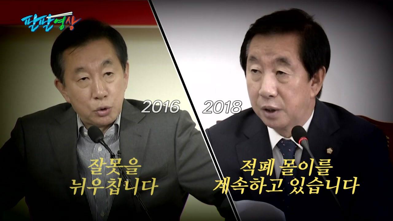 """[팔팔영상] 김성태 """"文정권, 기무사 문건으로 적폐 몰이""""...과거엔?"""