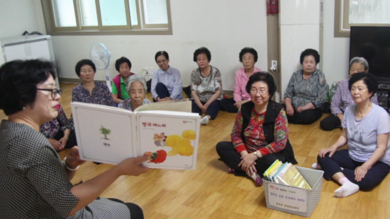[좋은뉴스] '책 읽는 재미'...동화책에 빠진 할머니들