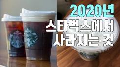 [자막뉴스] 2020년이면 스타벅스에서 사라지는 것