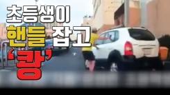 [자막뉴스] 호기심에 초등학생이 차 몰다가 '쾅'