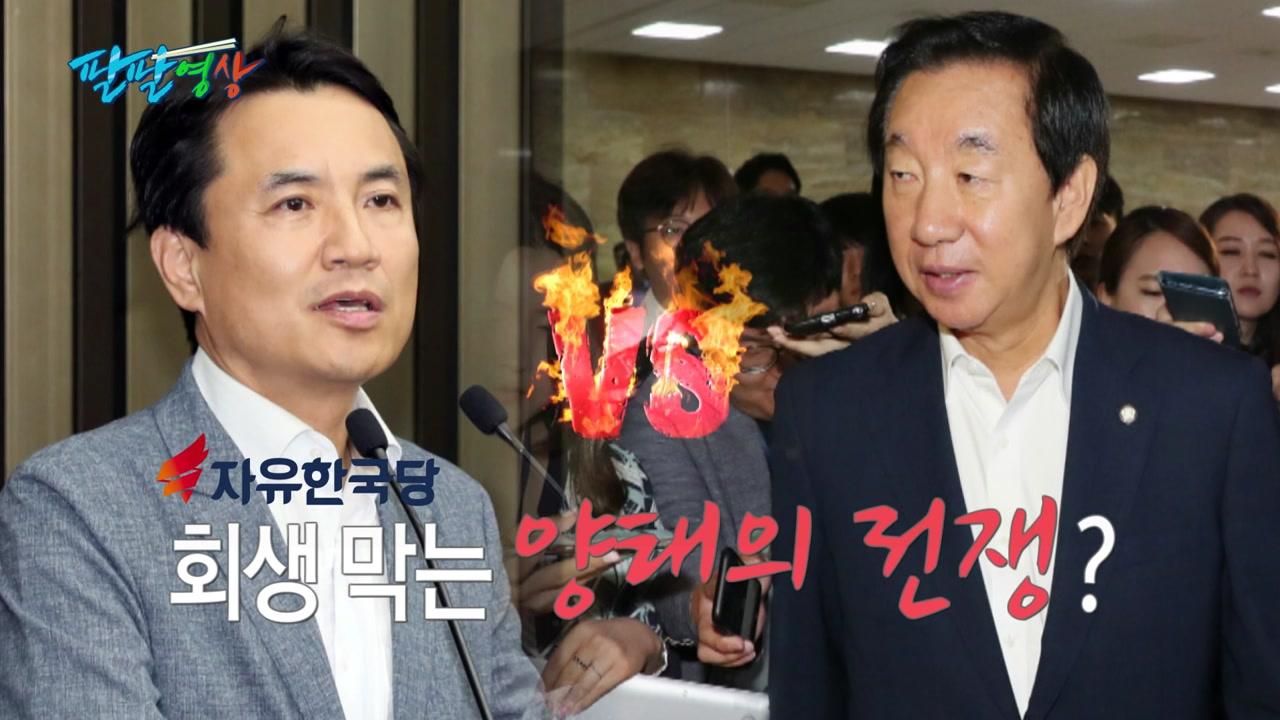 """[팔팔영상] 김진태 """"김성태 정신분열...이국종 아닌 정신과의사 필요"""""""