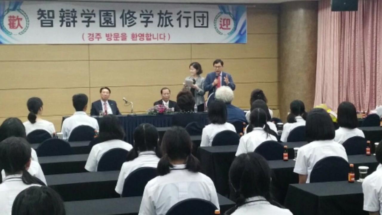 """[좋은뉴스] """"식민지배 사죄"""" 44년째 韓에 수학여행 오는 일본 고교"""