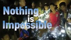 [자막뉴스] 세계에 희망과 믿음을...태국 소년들 감동의 생환