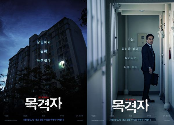 """""""살인자와 눈이 마주쳤을 때""""...'목격자', 광복절 개봉 확정"""