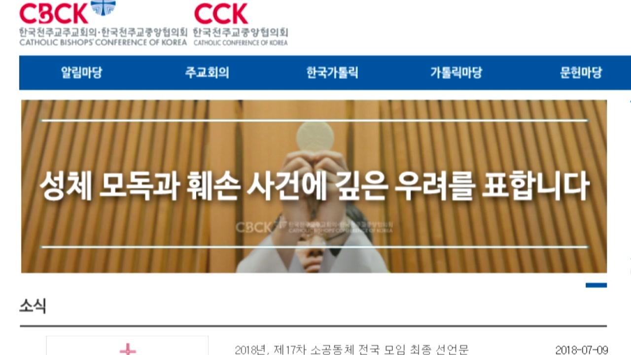 """천주교 주교회의 """"공개적 성체 모독 묵과할 수 없어"""""""