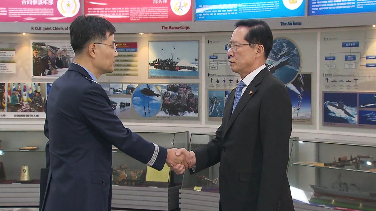 검찰 '계엄령 문건' 배당...합동 수사 유력
