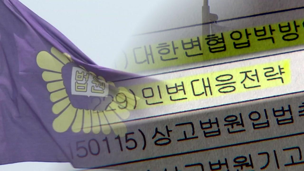 """""""법원행정처, 민변 사찰 정황...블랙리스트도 작성"""""""