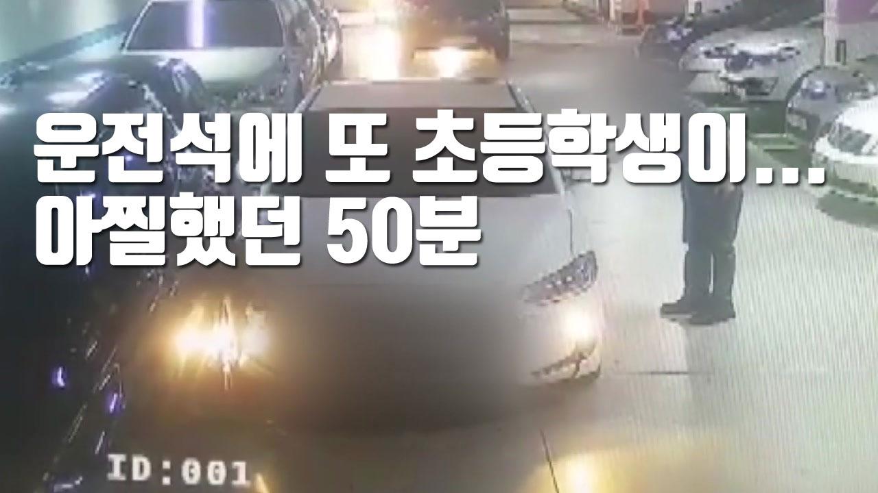 [자막뉴스] 운전석에 또 초등학생이...아찔했던 50분
