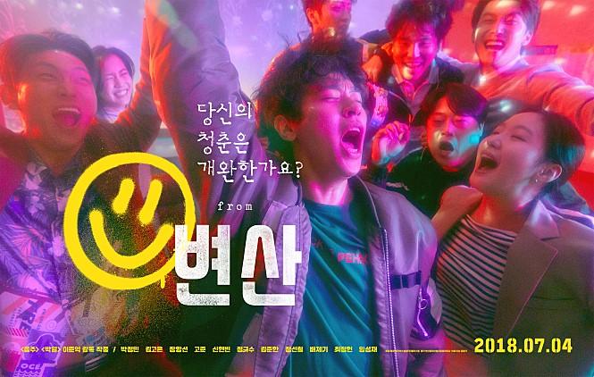 '변산' 박정민, 라디오 출격....DJ 청하 만난다