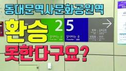 [자막뉴스] 동대문역사문화공원역 환승통로 폐쇄...우회 방법은?