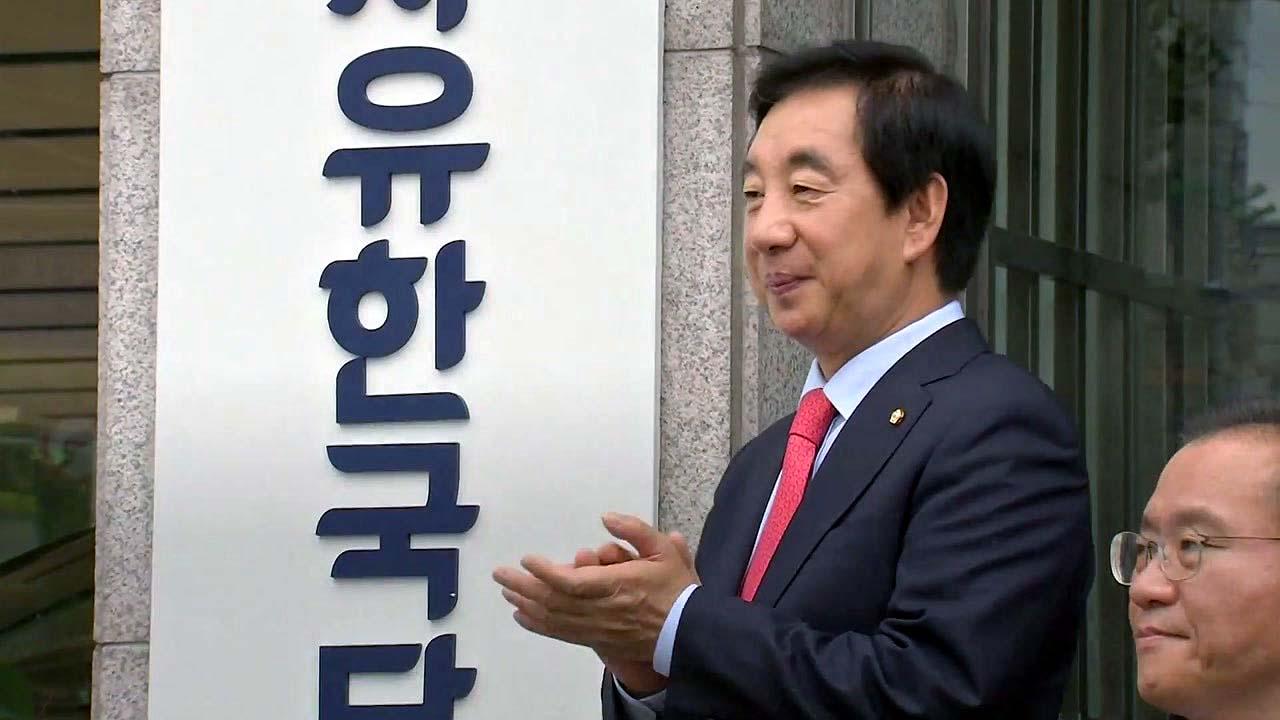 [뉴스앤이슈] 한국당은 '영등포 시대', 민주당은 대선 전 '내 집 마련'