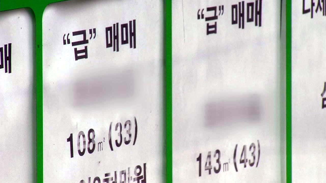 """""""하반기 집값 내려간다""""...정부 규제에 매수 심리 '꽁꽁'"""