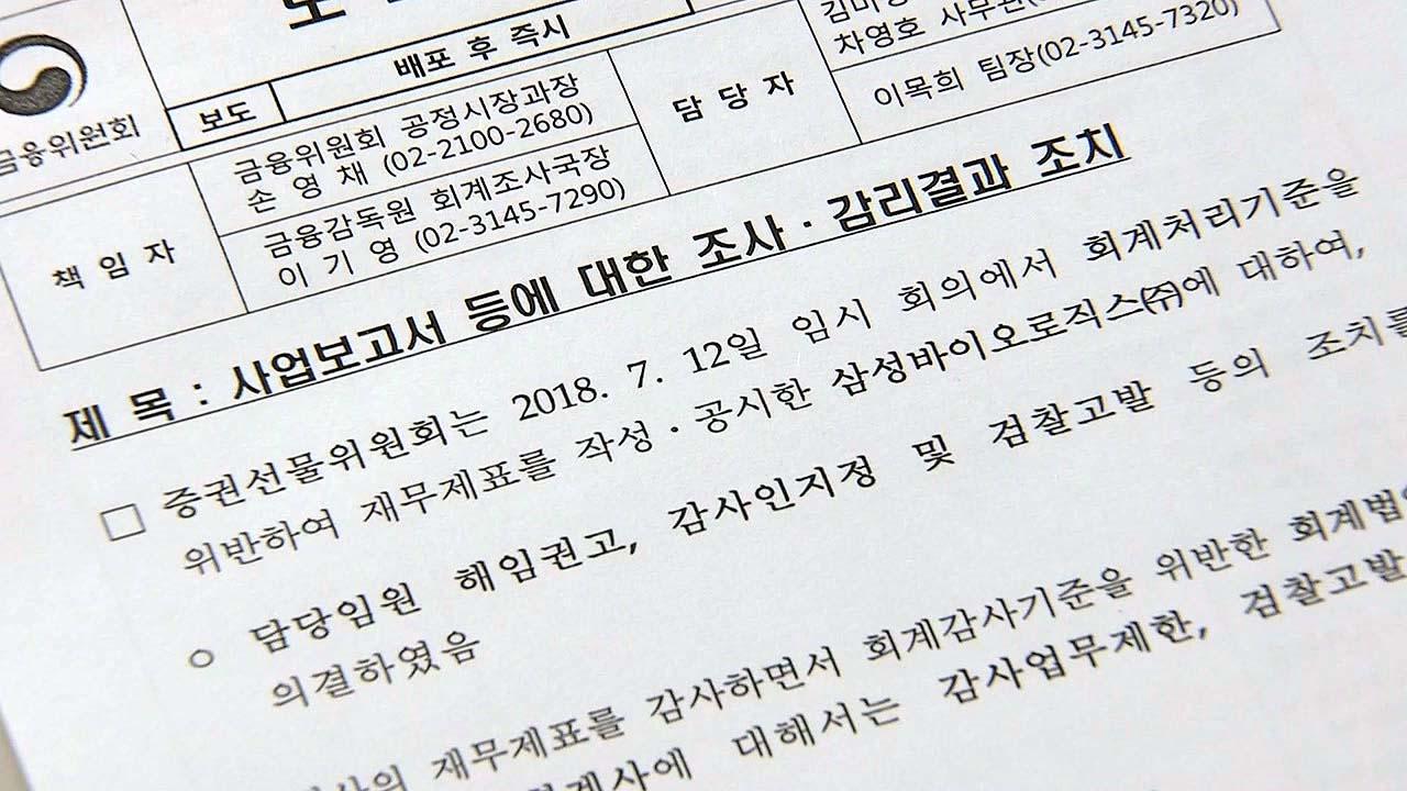 """""""삼성바이오, 중요 사항 공시 고의로 누락"""""""