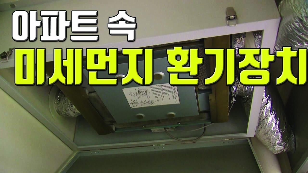 [자막뉴스] 아파트에 '미세먼지 환기장치' 가 숨어있다?