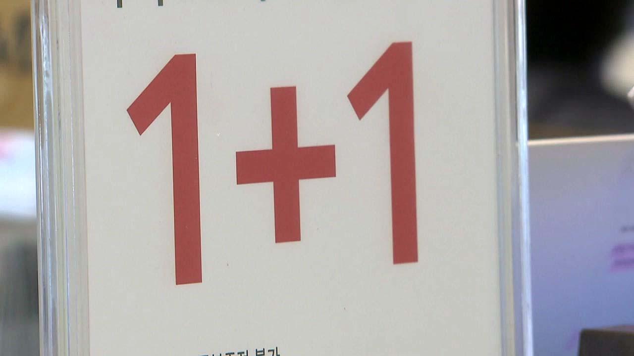 """대법 """"1+1 내세워 2개 가격으로 팔면 과장광고"""""""