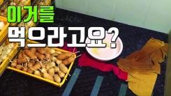 [자막뉴스] 제조일자 속이고, 재료에는 곰팡이...'위생 0점' 가정간편식