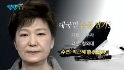 """[팔팔영상] 다시 보는 '세월호 담화'...""""대국민 눈물 연기?"""""""