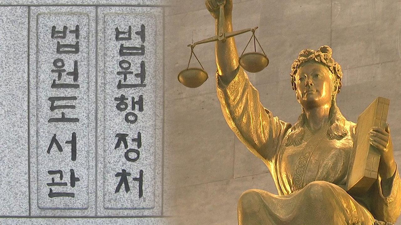 """""""양승태 법원행정처, 긴급조치 재판 개입 정황"""""""
