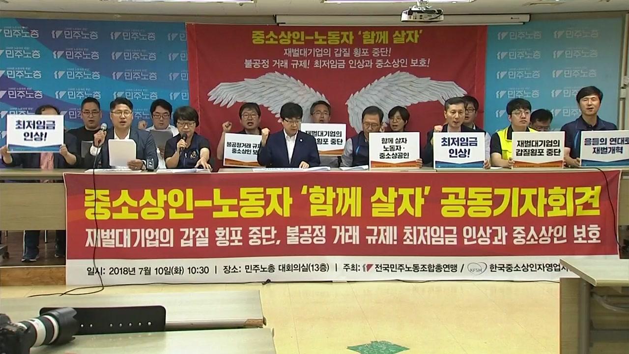 """편의점주 """"휴업 불사""""...최저임금 인상 반대 단체행동"""