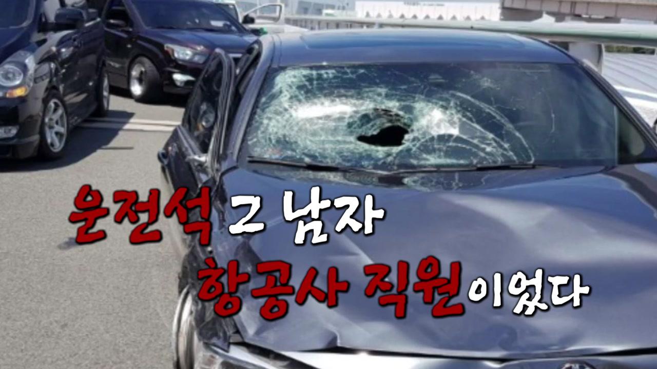 김해공항 질주사고...운전자는 항공사 직원